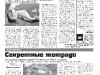 37_a3_tipograf-var3-indd-page-006