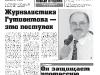 gutiontov-var3-indd-page-001