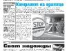 25_a3_tipograf-var3-indd-page-001