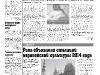 28_a3_tipograf-var3-indd_stranitsa_5
