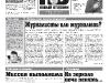 32_a3_specvipusk-var5-indd-page-001