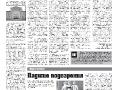 38_a3_tipograf-var3-indd-page-002