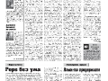 04_a3_tipograf-var3-indd_-pdf-page-002