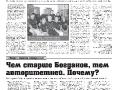 specvipusk-var3-indd_-pdf-page-006