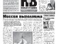specvipusk-30-09-2014_a3_tipograf-var3-indd-page-001