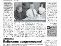 specvipusk-30-09-2014_a3_tipograf-var3-indd-page-005