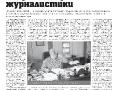 specvipusk-30-09-2014_a3_tipograf-var3-indd-page-008