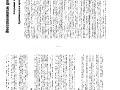 specvipusk-30-09-2014_a3_tipograf-var3-indd-page-009