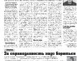 specvipusk-30-09-2014_a3_tipograf-var3-indd-page-015