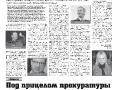 specvipusk-30-09-2014_a3_tipograf-var3-indd-page-018