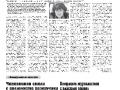 specvipusk-30-09-2014_a3_tipograf-var3-indd-page-019