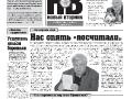 specvipusk-03-03-2015_itog-var3-indd-page-001