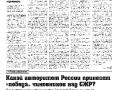 specvipusk-03-03-2015_itog-var3-indd-page-002