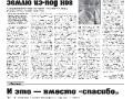 specvipusk-03-03-2015_itog-var3-indd-page-005