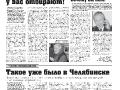 specvipusk-03-03-2015_itog-var3-indd-page-013