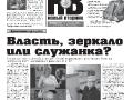 specvipusk-2015-09-29_a3_tipograf-var6-indd-page-001
