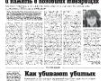 specvipusk-2015-09-29_a3_tipograf-var6-indd-page-003
