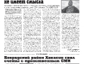 specvipusk-2015-09-29_a3_tipograf-var6-indd-page-004