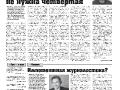 specvipusk-2015-09-29_a3_tipograf-var6-indd-page-005