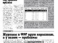 specvipusk-2015-09-29_a3_tipograf-var6-indd-page-011