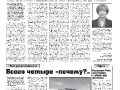 specvipusk-2015-09-29_a3_tipograf-var6-indd-page-013