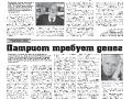 specvipusk-2015-09-29_a3_tipograf-var6-indd-page-014