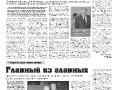 specvipusk-2015-09-29_a3_tipograf-var6-indd-page-015