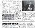 specvipusk-2015-09-29_a3_tipograf-var6-indd-page-016