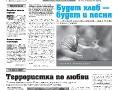 36_a3_tipograf-var3-indd-page-001