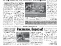 29_a3_tipograf-var3-indd-page-003