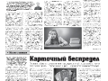 03_a3_tipograf-var3-indd-page-004