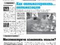 13_a3_tipograf-var3-page-001