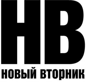 """""""Новый вторник"""" признан победителем конкурса региональной прессы"""