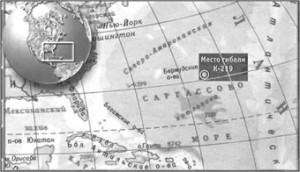 Место гибели К-219. Совершив свой подвиг, матрос навсегда остался на борту затонувшей подлодки