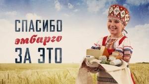 Эмбарго (фото vsesovetnik.ru)