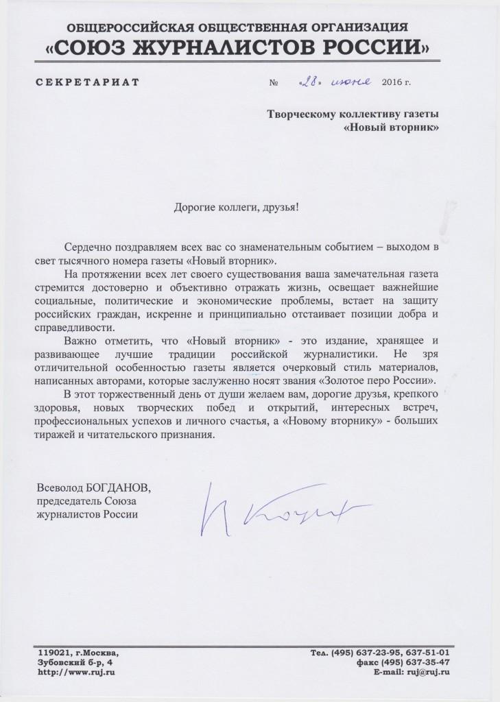 Письмо Председателя Союза журналистов России В.Е.Богданова
