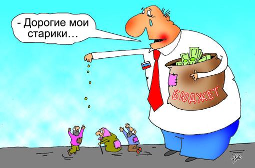 Пенсионеров надули, премьер отдувается