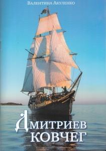 Одиссея Виктора Дмитриева