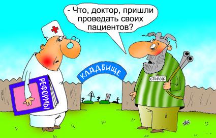 Медицина ходит в падчерицах у государства