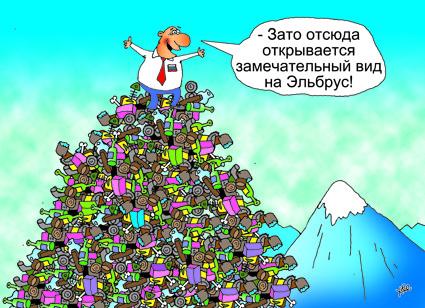 Гора с горою сходятся…