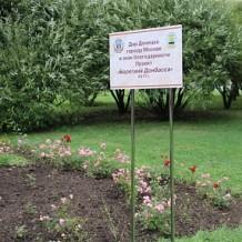 Донецк подарил Москве свои розы