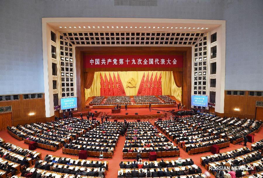 В Пекине завершился 19-й съезд КПК