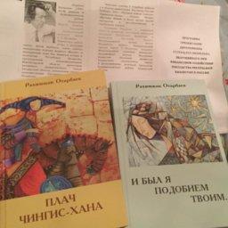 О чем «Плач Чингис-хана» казахского писателя Отарбаева?