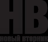 """Газета """"Новый вторник"""""""